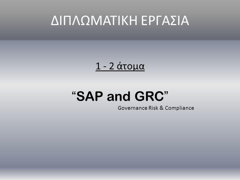 """ΔΙΠΛΩΜΑΤΙΚΗ ΕΡΓΑΣΙΑ 1 - 2 άτομα """" SAP and GRC """" Governance Risk & Compliance"""