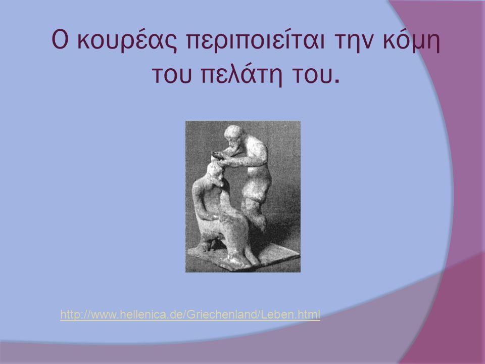 http://www.hellenica.de/Griechenland/Leben.html Ο κουρέας περιποιείται την κόμη του πελάτη του.