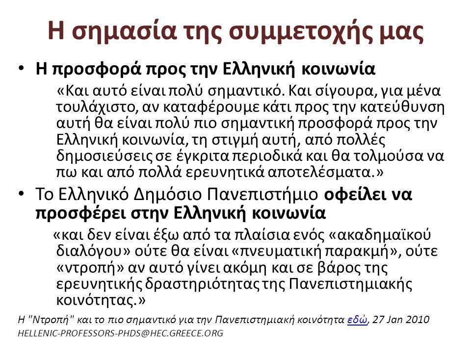Η σημασία της συμμετοχής μας • Η προσφορά προς την Ελληνική κοινωνία «Και αυτό είναι πολύ σημαντικό.
