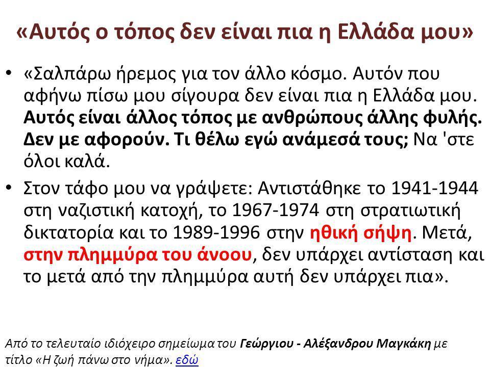 «Αυτός ο τόπος δεν είναι πια η Ελλάδα μου» • «Σαλπάρω ήρεμος για τον άλλο κόσμο.
