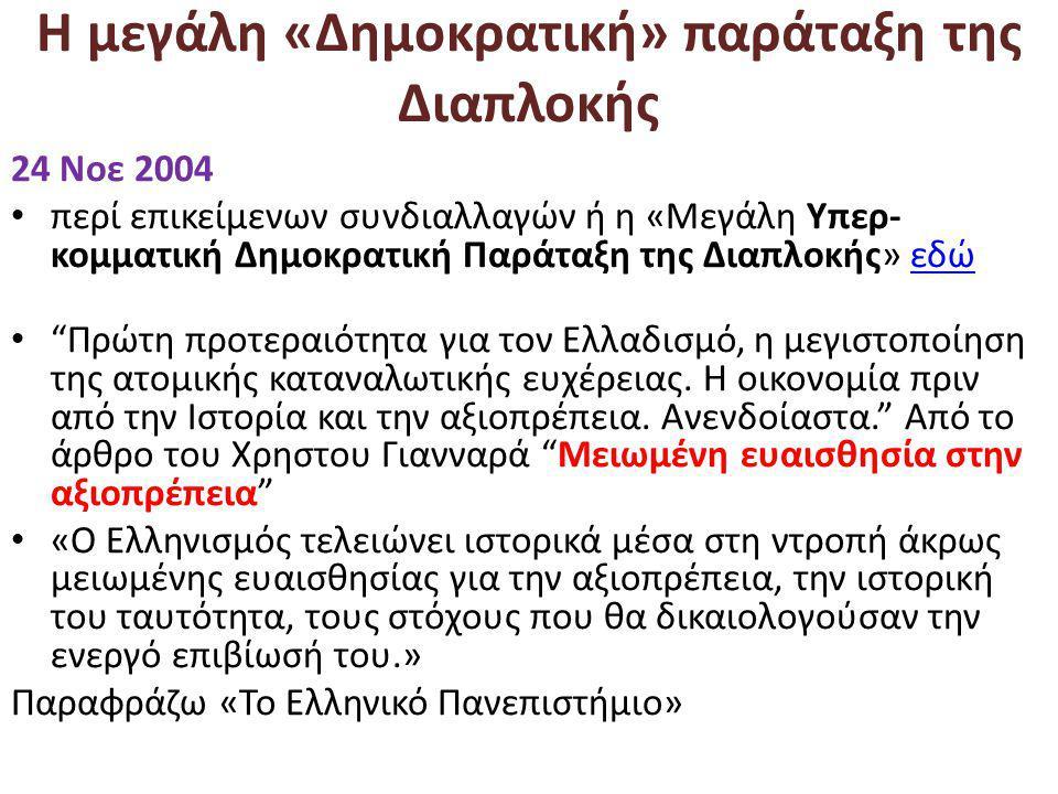 Η μεγάλη «Δημοκρατική» παράταξη της Διαπλοκής 24 Νοε 2004 • περί επικείμενων συνδιαλλαγών ή η «Μεγάλη Υπερ- κομματική Δημοκρατική Παράταξη της Διαπλοκής» εδώεδώ • Πρώτη προτεραιότητα για τον Eλλαδισμό, η μεγιστοποίηση της ατομικής καταναλωτικής ευχέρειας.