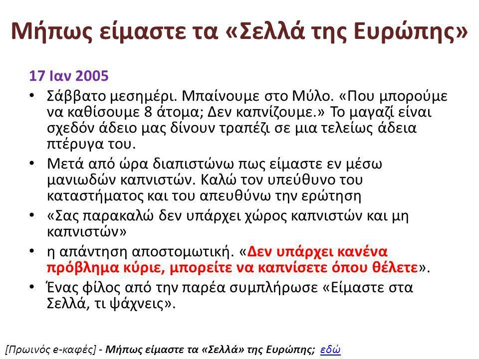 Μήπως είμαστε τα «Σελλά της Ευρώπης» 17 Ιαν 2005 • Σάββατο μεσημέρι.