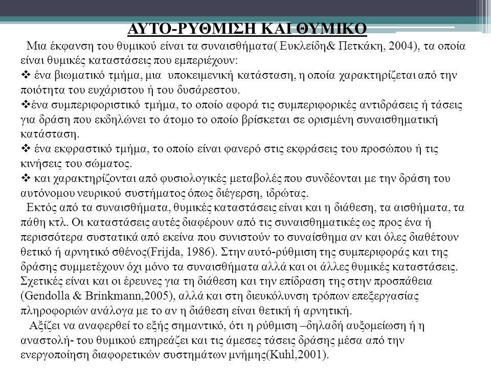 ΑΥΤΟ-ΡΥΘΜΙΣΗ ΚΑΙ ΘΥΜΙΚΟ Μια έκφανση του θυμικού είναι τα συναισθήματα( Ευκλείδη& Πετκάκη, 2004), τα οποία είναι θυμικές καταστάσεις που εμπεριέχουν: 