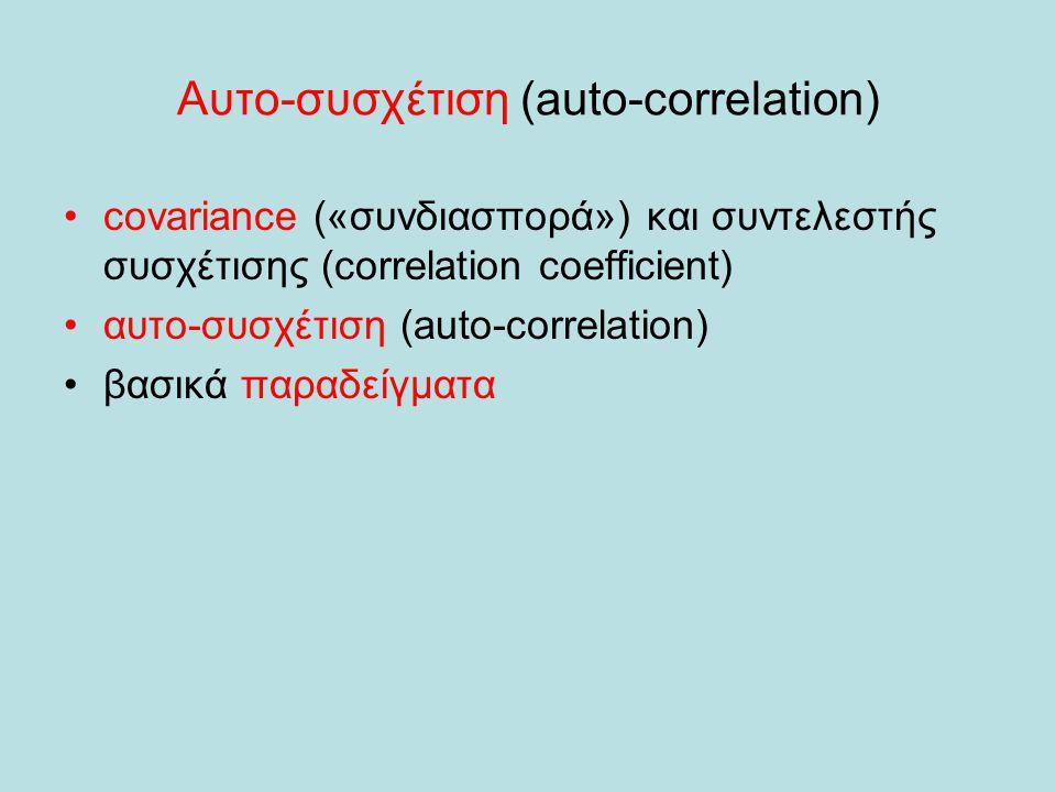 Αυτο-συσχέτιση (auto-correlation) •covariance («συνδιασπορά») και συντελεστής συσχέτισης (correlation coefficient) •αυτο-συσχέτιση (auto-correlation)