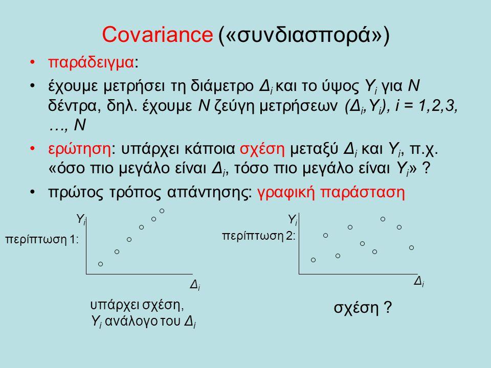 Covariance («συνδιασπορά») •παράδειγμα: •έχουμε μετρήσει τη διάμετρο Δ i και το ύψος Υ i για Ν δέντρα, δηλ. έχουμε Ν ζεύγη μετρήσεων (Δ i,Υ i ), i = 1