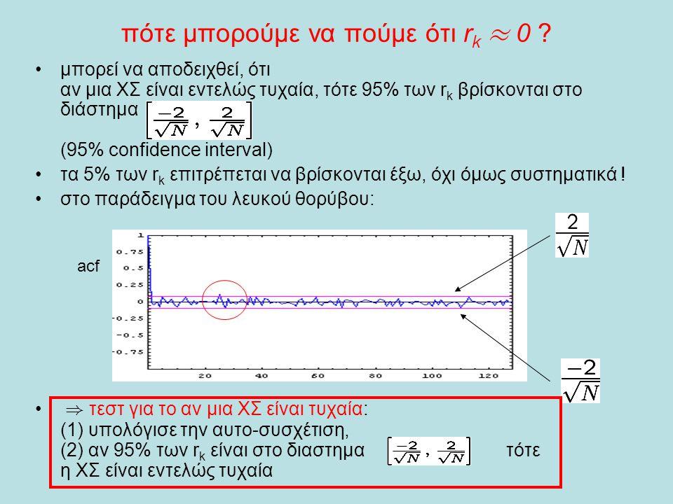 πότε μπορούμε να πούμε ότι r k ¼ 0 ? •μπορεί να αποδειχθεί, ότι αν μια ΧΣ είναι εντελώς τυχαία, τότε 95% των r k βρίσκονται στο διάστημα (95% confiden