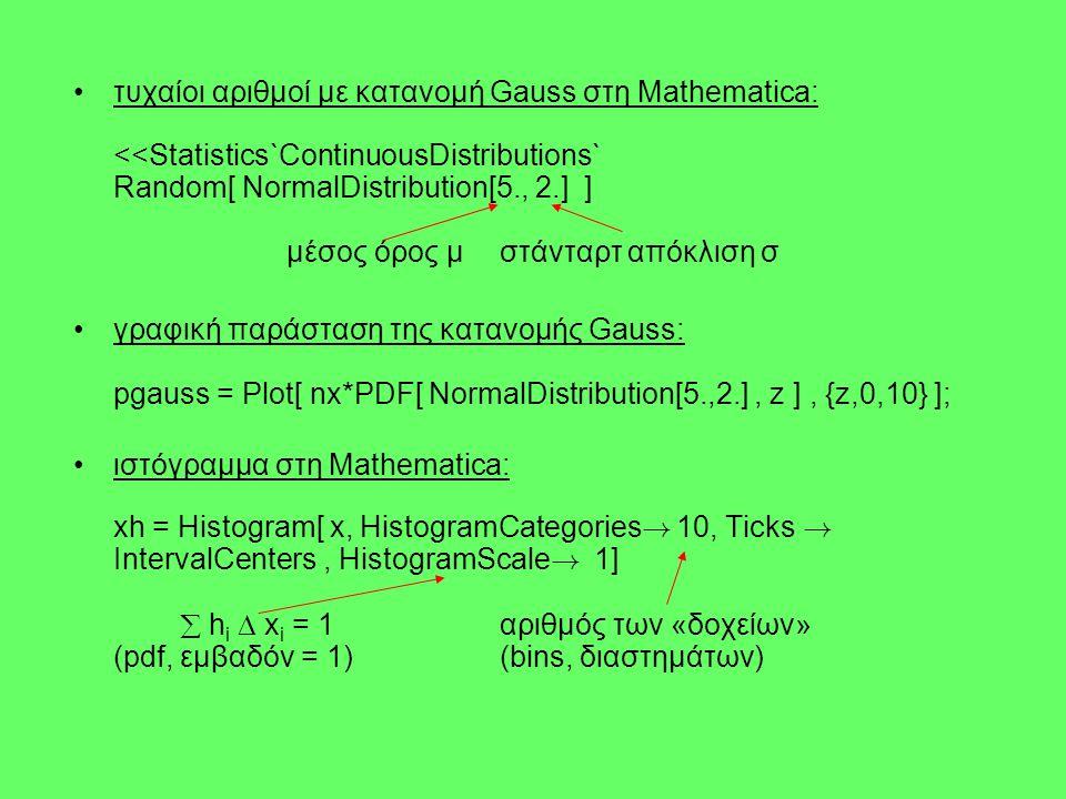 •τυχαίοι αριθμοί με κατανομή Gauss στη Mathematica: <<Statistics`ContinuousDistributions` Random[ NormalDistribution[5., 2.] ] μέσος όρος μ στάνταρτ α