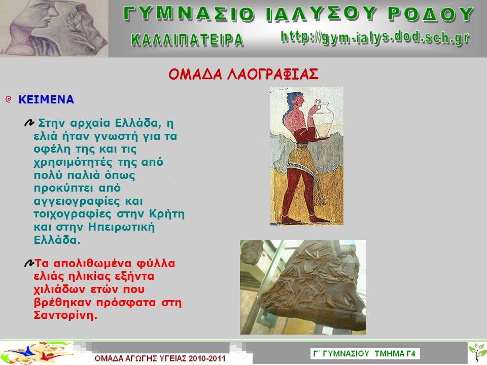 ΟΜΑΔΑ ΛΑΟΓΡΑΦΙΑΣ ΚΕΙΜΕΝΑ ΚΕΙΜΕΝΑ Ο Σόλων (μεγάλος νομοθέτης της Αρχαίας Ελλάδας) κατοχύρωσε νομικά την ελιά, η οποία θεωρήθηκε ιερό δέντρο, αλλά και σ