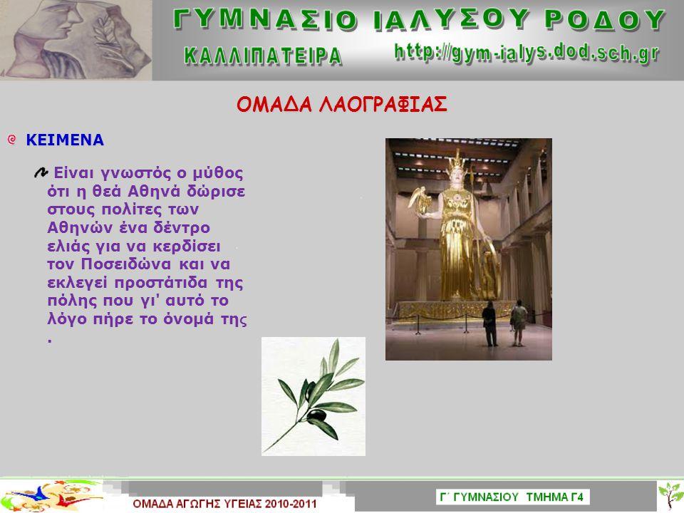 ΟΜΑΔΑ ΛΑΟΓΡΑΦΙΑΣ ΚΕΙΜΕΝΑ ΚΕΙΜΕΝΑ Στην αρχαία Ελλάδα, η ελιά ήταν γνωστή για τα οφέλη της και τις χρησιμότητές της από πολύ παλιά όπως προκύπτει από αγ