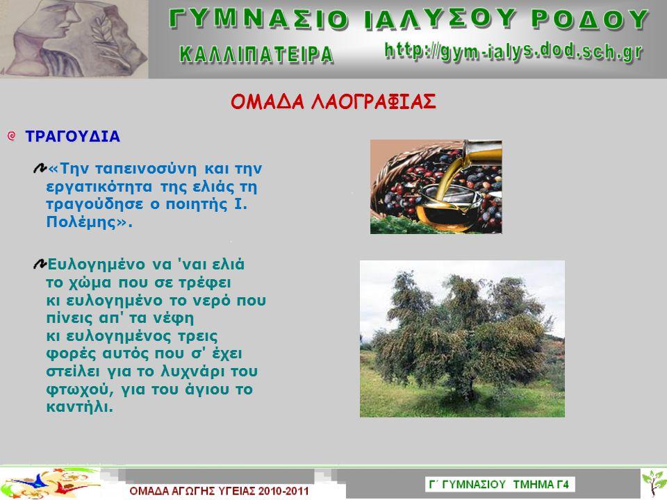 ΟΜΑΔΑ ΛΑΟΓΡΑΦΙΑΣ ΚΕΙΜΕΝΑ ΚΕΙΜΕΝΑ Είναι γνωστός ο μύθος ότι η θεά Αθηνά δώρισε στους πολίτες των Αθηνών ένα δέντρο ελιάς για να κερδίσει τον Ποσειδώνα