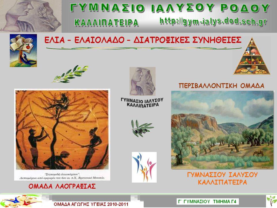 ΟΜΑΔΑ ΛΑΟΓΡΑΦΙΑΣ ΚΕΙΜΕΝΑ ΚΕΙΜΕΝΑ Είναι γνωστός ο μύθος ότι η θεά Αθηνά δώρισε στους πολίτες των Αθηνών ένα δέντρο ελιάς για να κερδίσει τον Ποσειδώνα και να εκλεγεί προστάτιδα της πόλης που γι αυτό το λόγο πήρε το όνομά τη ς.