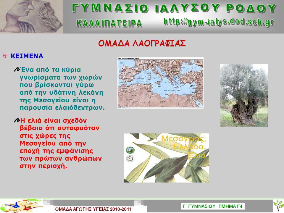 ΟΜΑΔΑ ΛΑΟΓΡΑΦΙΑΣ ΚΕΙΜΕΝΑ ΚΕΙΜΕΝΑ Ένα από τα κύρια γνωρίσματα των χωρών που βρίσκονται γύρω από την υδάτινη λεκάνη της Μεσογείου είναι η παρουσία ελαιόδεντρων.