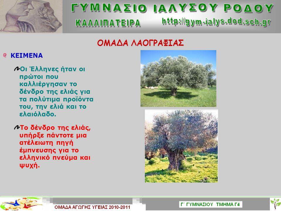 ΟΜΑΔΑ ΛΑΟΓΡΑΦΙΑΣ ΚΕΙΜΕΝΑ ΚΕΙΜΕΝΑ Οι Έλληνες ήταν οι πρώτοι που καλλιέργησαν το δένδρο της ελιάς για τα πολύτιμα προϊόντα του, την ελιά και το ελαιόλαδο.