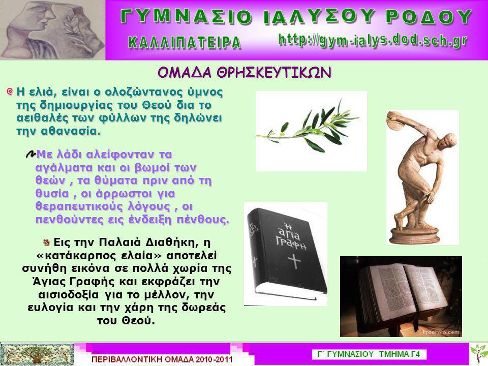 ΟΜΑΔΑ ΘΡΗΣΚΕΥΤΙΚΩΝ Η ελιά, είναι ο ολοζώντανος ύμνος της δημιουργίας του Θεού δια το αειθαλές των φύλλων της δηλώνει την αθανασία.