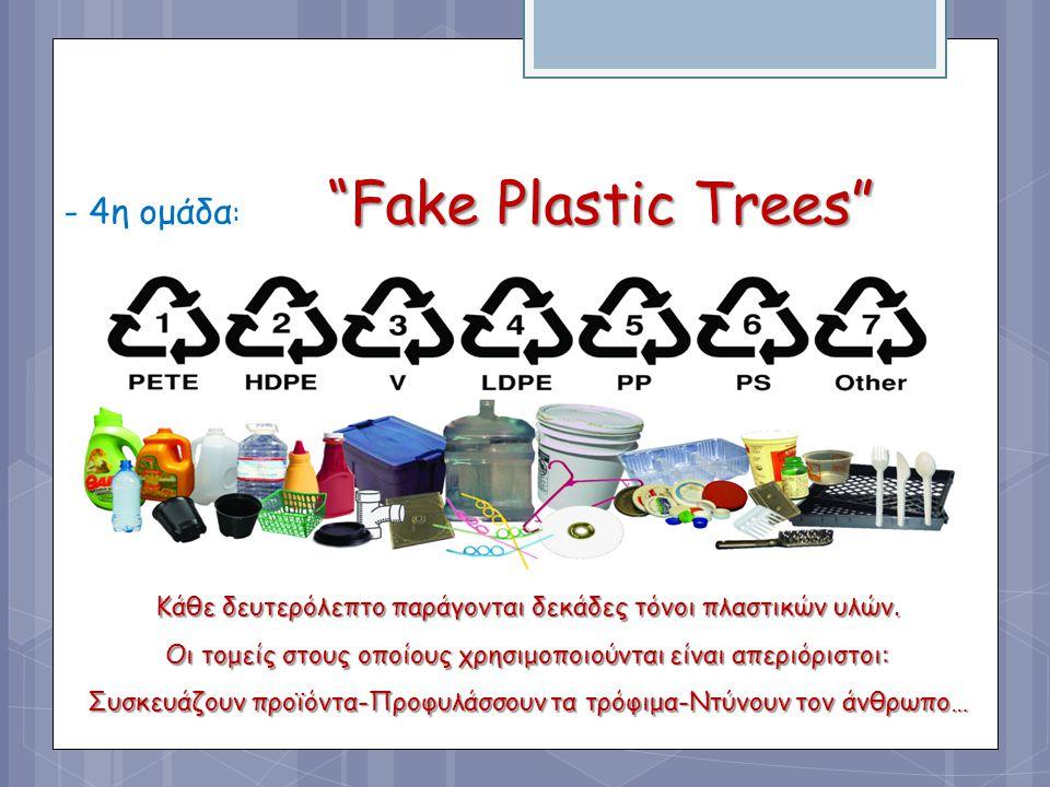 Κάθε δευτερόλεπτο παράγονται δεκάδες τόνοι πλαστικών υλών. Οι τομείς στους οποίους χρησιμοποιούνται είναι απεριόριστοι: Συσκευάζουν προϊόντα-Προφυλάσσ