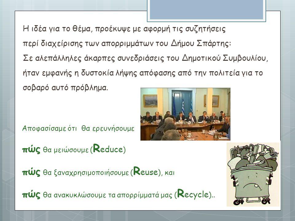 Αποφασίσαμε ότι θα ερευνήσουμε πώς θα μειώσουμε ( R educe ) πώς θα ξαναχρησιμοποιήσουμε ( R euse ), και πώς θα ανακυκλώσουμε τα απορρίμματά μας ( R ec