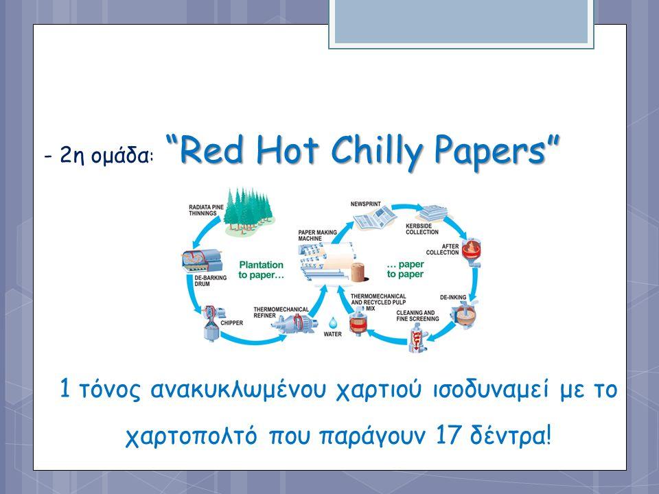 """1 τόνος ανακυκλωμένου χαρτιού ισοδυναμεί με το χαρτοπολτό που παράγουν 17 δέντρα! """"Red Hot Chilly Papers"""" - 2η ομάδα : """"Red Hot Chilly Papers"""""""