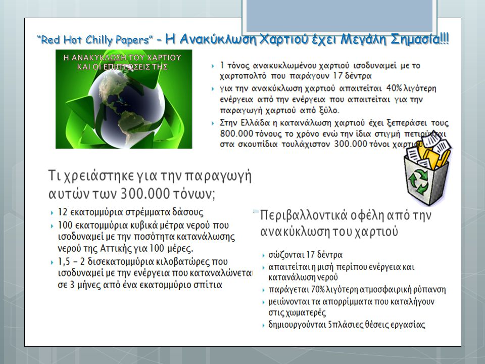 """""""Red Hot Chilly Papers"""" – Η Ανακύκλωση Χαρτιού έχει Μεγάλη Σημασία!!!"""