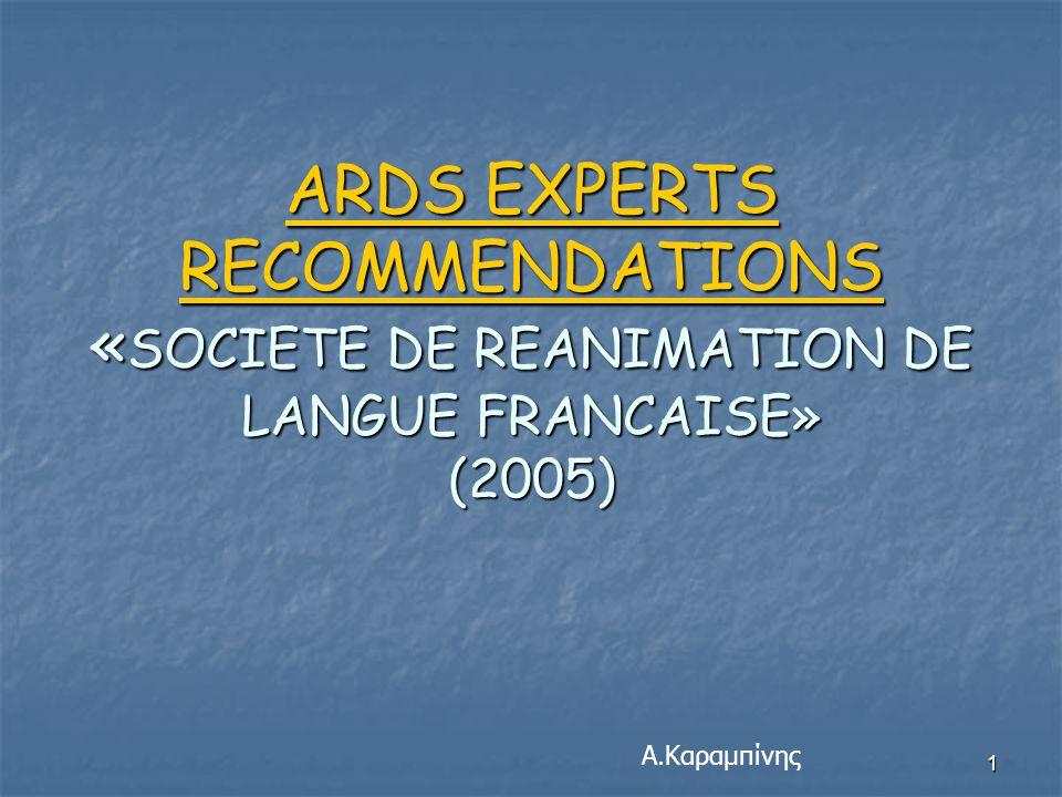 ΑRDS EXPERTS RECOMMENDATIONS « SOCIETE DE REANIMATION DE LANGUE FRANCAISE» (2005) A.Καραμπίνης 1