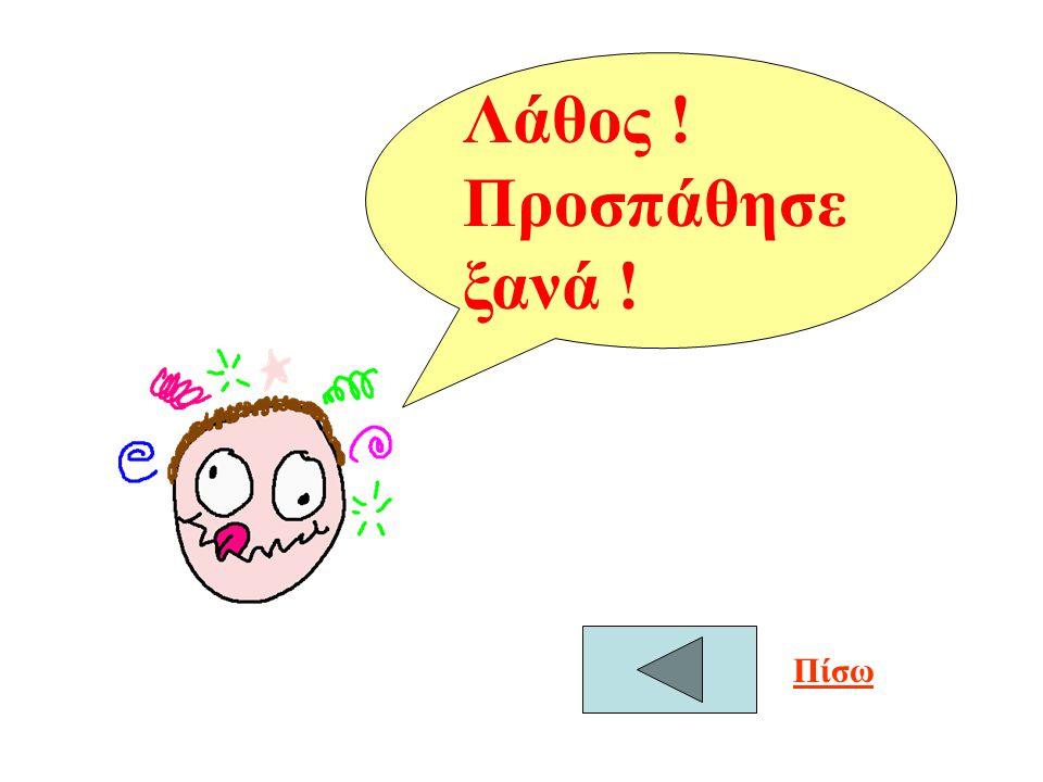 Σαπούνι Καρέκλα Νερό Πώς το λέτε αυτό στα ελληνικά;