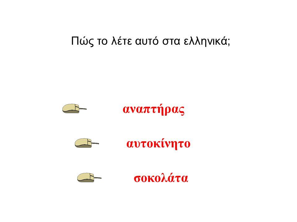 Πώς το λέτε αυτό στα ελληνικά;