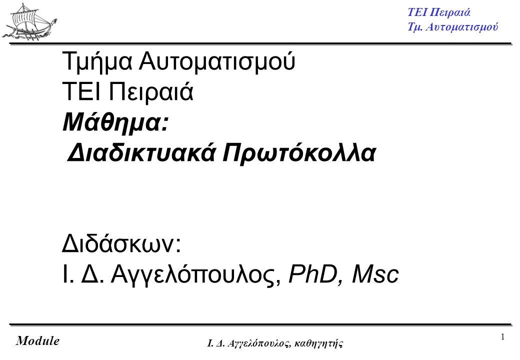 1 ΤΕΙ Πειραιά Τμ. Αυτοματισμού Module Ι. Δ. Αγγελόπουλος, καθηγητής Τμήμα Αυτοματισμού ΤΕΙ Πειραιά Μάθημα: Διαδικτυακά Πρωτόκολλα Διδάσκων: Ι. Δ. Αγγε