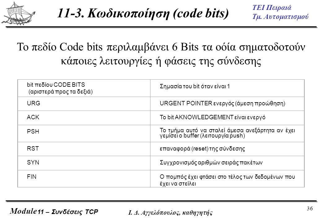36 ΤΕΙ Πειραιά Τμ. Αυτοματισμού Module Ι. Δ. Αγγελόπουλος, καθηγητής 11-3. Κωδικοποίηση (code bits) 11 – Συνδέσεις TCP bit πεδίου CODE BITS (αριστερά
