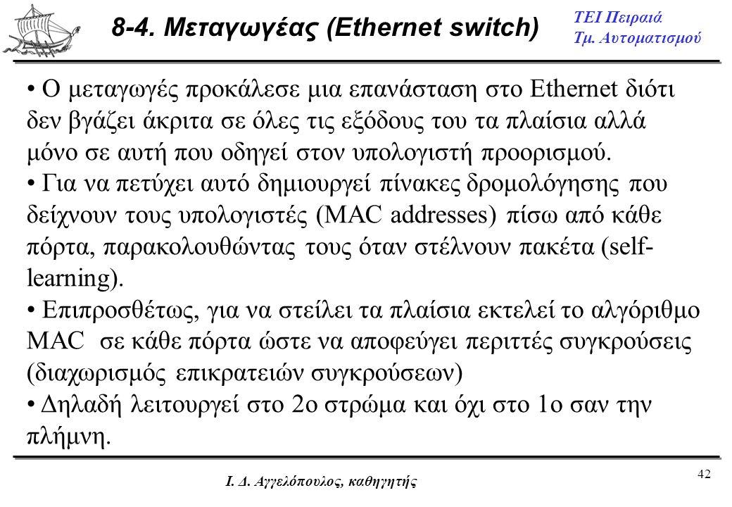 42 ΤΕΙ Πειραιά Τμ. Αυτοματισμού Ι. Δ. Αγγελόπουλος, καθηγητής 8-4. Μεταγωγέας (Ethernet switch) • Ο μεταγωγές προκάλεσε μια επανάσταση στο Ethernet δι