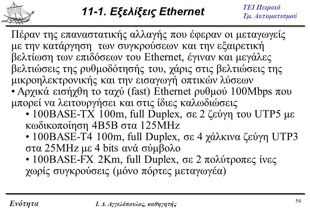 56 ΤΕΙ Πειραιά Τμ. Αυτοματισμού Ενότητα Ι. Δ. Αγγελόπουλος, καθηγητής 11-1. Εξελίξεις Ethernet Πέραν της επαναστατικής αλλαγής που έφεραν οι μεταγωγεί