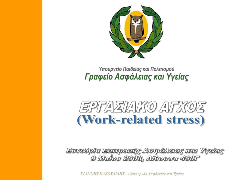 ΕΡΓΑΣΙΑΚΟ ΑΓΧΟΣ - STRESS