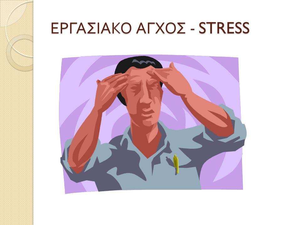 Άγχος - Απόπειρα ορισμού .