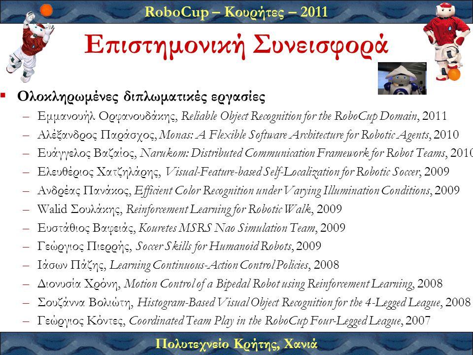 RoboCup – Κουρήτες – 2011 Πολυτεχνείο Κρήτης, Χανιά Επιστημονική Συνεισφορά  Ολοκληρωμένες διπλωματικές εργασίες –Εμμανουήλ Ορφανουδάκης, Reliable Ob