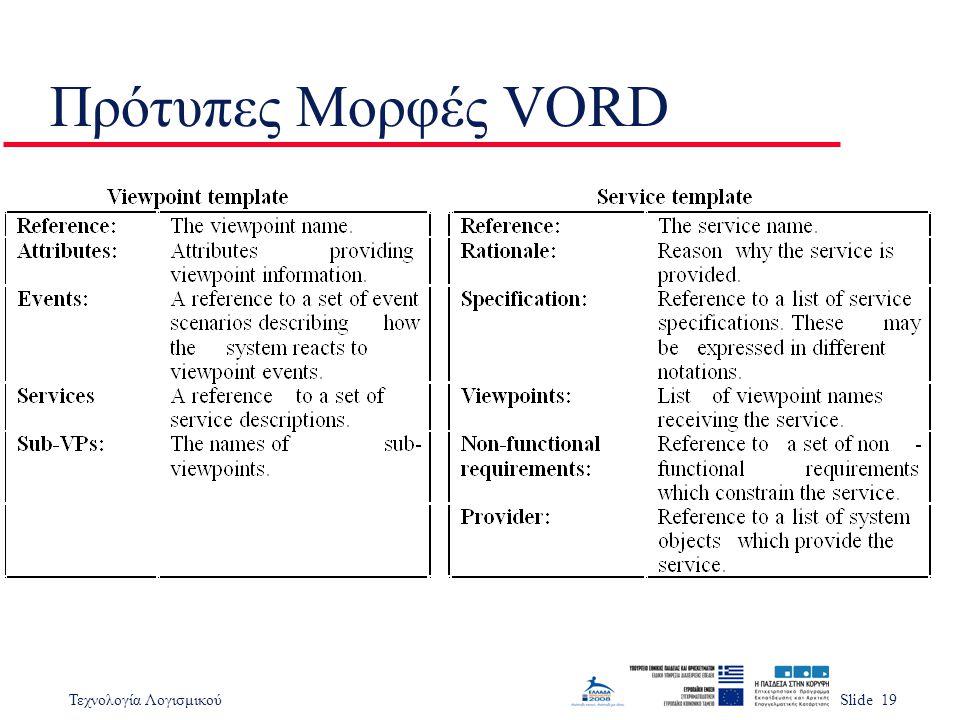 Τεχνολογία ΛογισμικούSlide 19 Πρότυπες Μορφές VORD