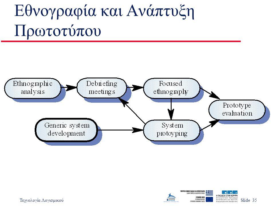 Τεχνολογία ΛογισμικούSlide 35 Εθνογραφία και Ανάπτυξη Πρωτοτύπου