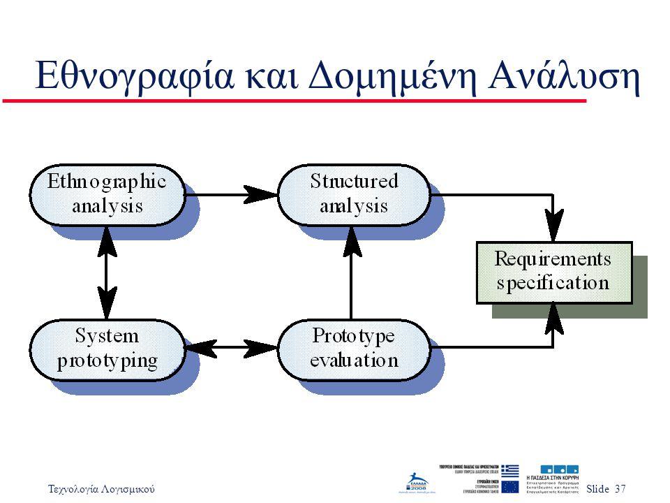 Τεχνολογία ΛογισμικούSlide 37 Εθνογραφία και Δομημένη Ανάλυση