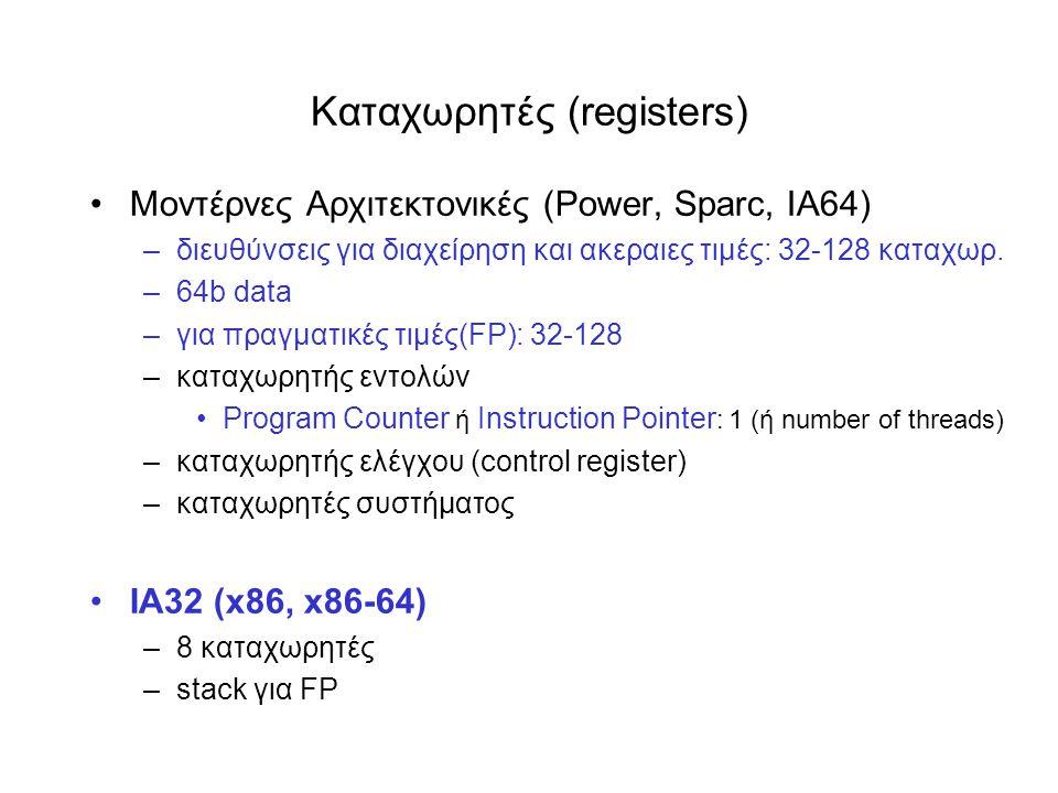 Καταχωρητές (registers) •Μοντέρνες Αρχιτεκτονικές (Power, Sparc, IA64) –διευθύνσεις για διαχείρηση και ακεραιες τιμές: 32-128 καταχωρ.