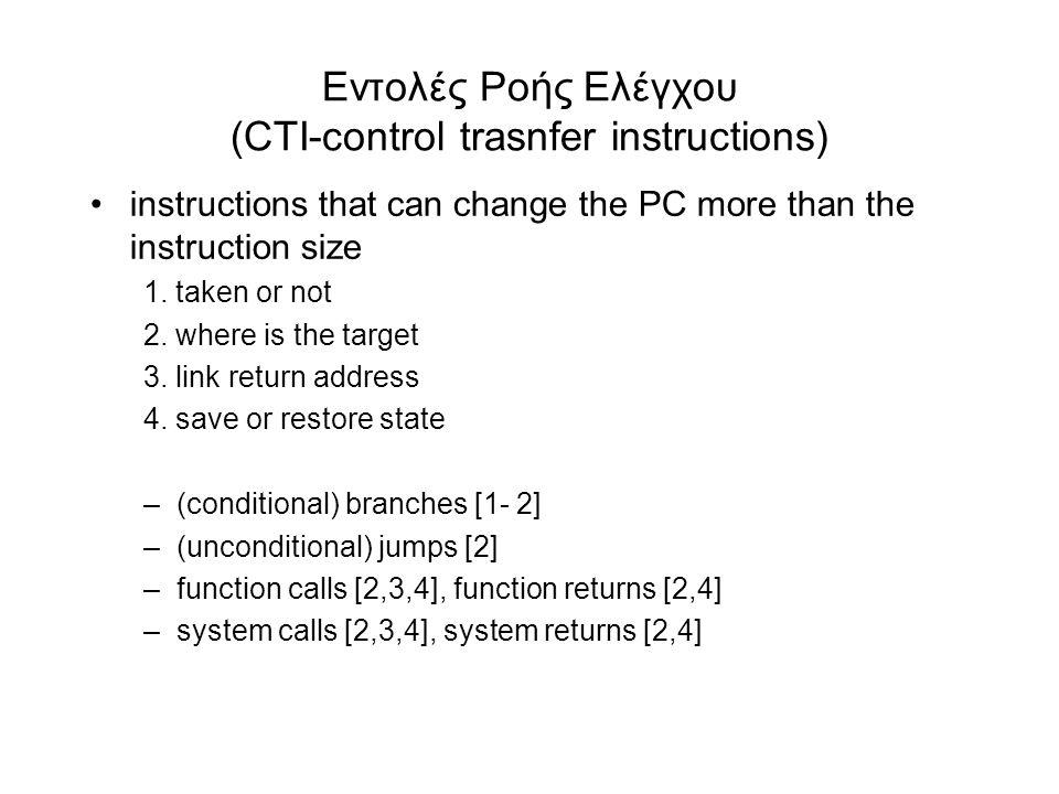 Εντολές Ροής Ελέγχου (CTI-control trasnfer instructions) •instructions that can change the PC more than the instruction size 1.