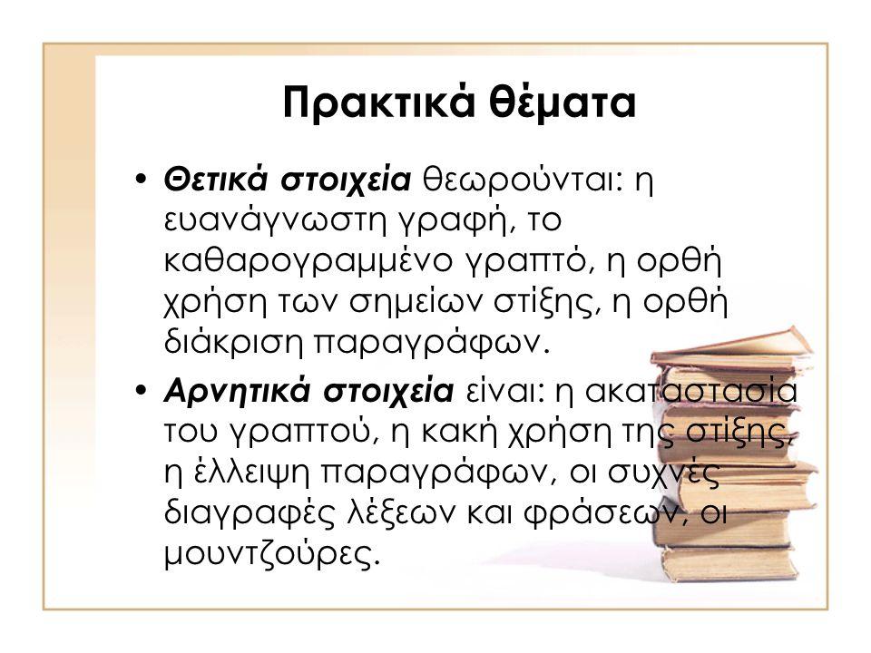 Πρακτικά θέματα • Θετικά στοιχεία θεωρούνται: η ευανάγνωστη γραφή, το καθαρογραμμένο γραπτό, η ορθή χρήση των σημείων στίξης, η ορθή διάκριση παραγράφων.