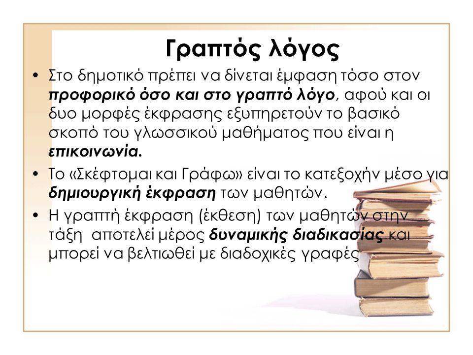 Γραπτός λόγος •Στο δημοτικό πρέπει να δίνεται έμφαση τόσο στον προφορικό όσο και στο γραπτό λόγο, αφού και οι δυο μορφές έκφρασης εξυπηρετούν το βασικό σκοπό του γλωσσικού μαθήματος που είναι η επικοινωνία.