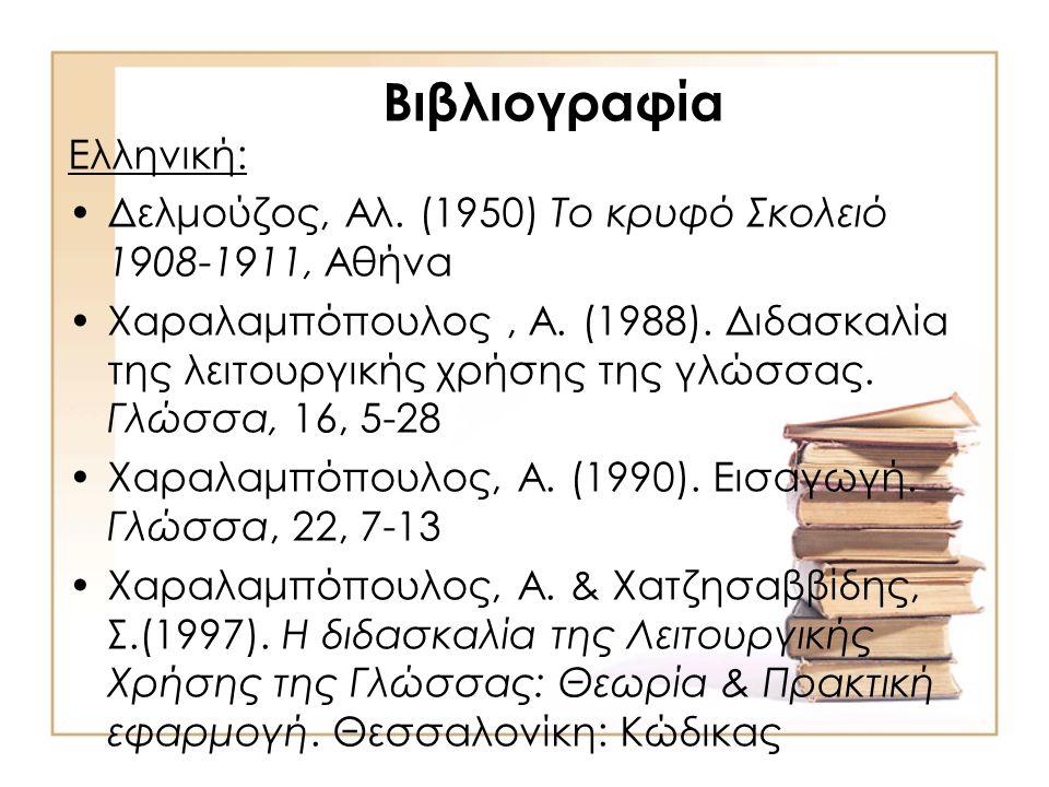 Βιβλιογραφία Ελληνική: •Δελμούζος, Αλ.