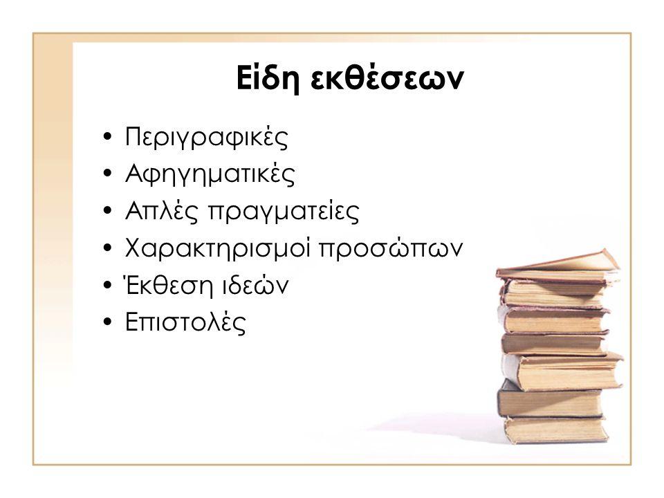 Είδη εκθέσεων •Περιγραφικές •Αφηγηματικές •Απλές πραγματείες •Χαρακτηρισμοί προσώπων •Έκθεση ιδεών •Επιστολές