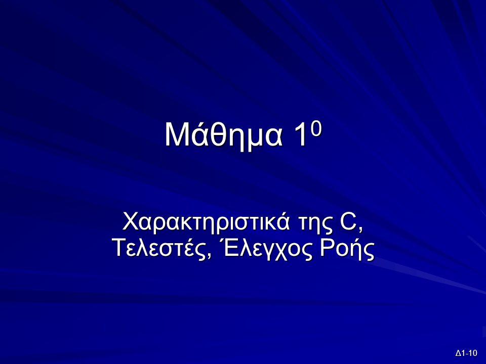 Δ1-10 Μάθημα 1 0 Χαρακτηριστικά της C, Τελεστές, Έλεγχος Ροής