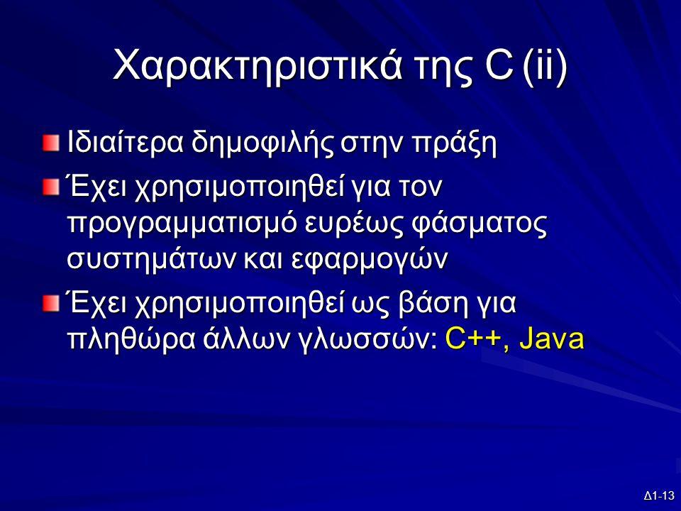 Δ1-13 Χαρακτηριστικά της C(ii) Ιδιαίτερα δημοφιλής στην πράξη Έχει χρησιμοποιηθεί για τον προγραμματισμό ευρέως φάσματος συστημάτων και εφαρμογών Έχει χρησιμοποιηθεί ως βάση για πληθώρα άλλων γλωσσών: C++, Java