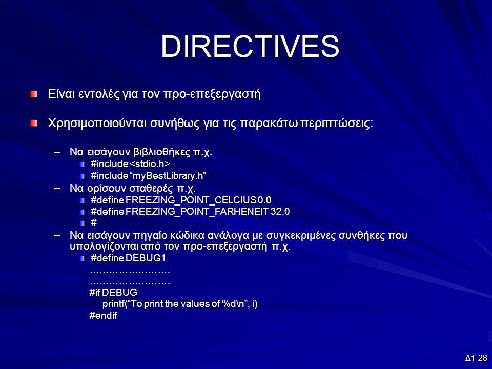 Δ1-28 DIRECTIVES DIRECTIVES Είναι εντολές για τον προ-επεξεργαστή Χρησιμοποιούνται συνήθως για τις παρακάτω περιπτώσεις: –Να εισάγουν βιβλιοθήκες π.χ.