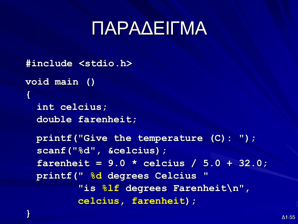 Δ1-55 ΠΑΡΑΔΕΙΓΜΑ #include #include void main () { int celcius; double farenheit; printf(