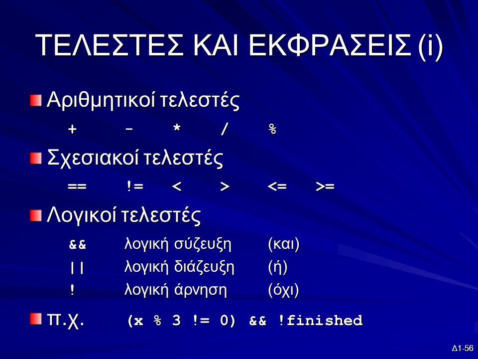Δ1-56 ΤΕΛΕΣΤΕΣ ΚΑΙ ΕΚΦΡΑΣΕΙΣ(i) Αριθμητικοί τελεστές +-*/%+-*/%+-*/%+-*/% Σχεσιακοί τελεστές ==!=<> = Λογικοί τελεστές && λογική σύζευξη(και) || λογικ