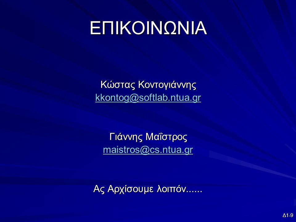 Δ1-9 ΕΠΙΚΟΙΝΩΝΙΑ Κώστας Κοντογιάννης kkontog@softlab.ntua.gr Γιάννης Μαΐστρος maistros@cs.ntua.gr Ας Αρχίσουμε λοιπόν......