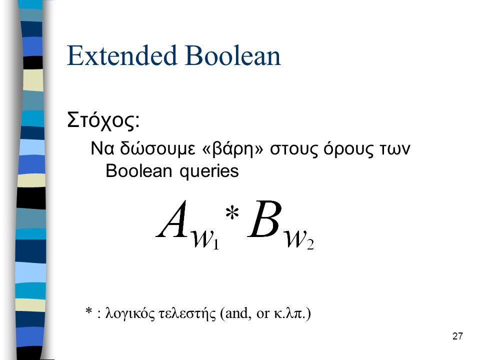 27 Extended Boolean Στόχος: Να δώσουμε «βάρη» στους όρους των Boolean queries * : λογικός τελεστής (and, or κ.λπ.)