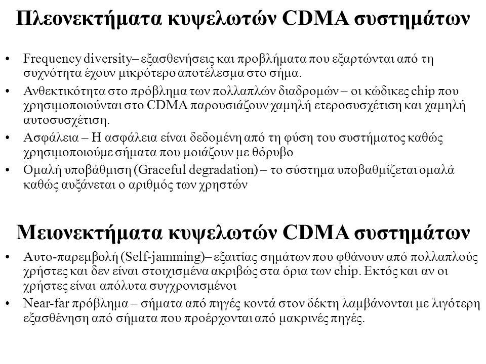 Πλεονεκτήματα κυψελωτών CDMA συστημάτων •Frequency diversity– εξασθενήσεις και προβλήματα που εξαρτώνται από τη συχνότητα έχουν μικρότερο αποτέλεσμα σ