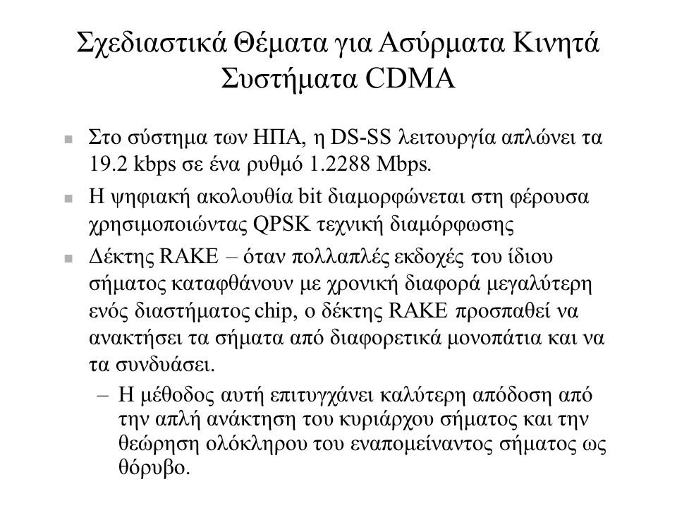  Στο σύστημα των ΗΠΑ, η DS-SS λειτουργία απλώνει τα 19.2 kbps σε ένα ρυθμό 1.2288 Mbps.  Η ψηφιακή ακολουθία bit διαμορφώνεται στη φέρουσα χρησιμοπο